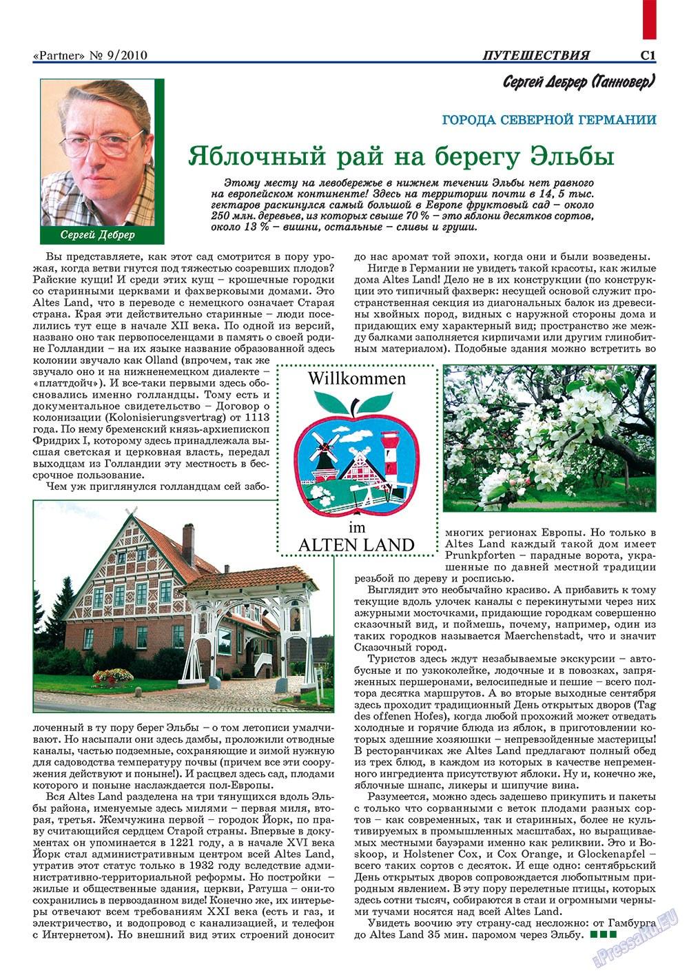 Партнер-север (журнал). 2010 год, номер 9, стр. 59