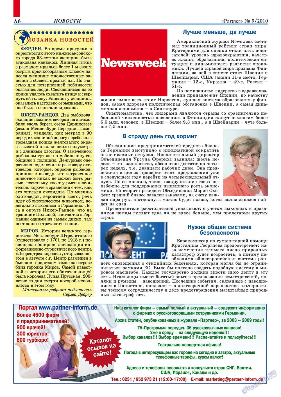 Партнер-север (журнал). 2010 год, номер 9, стр. 6