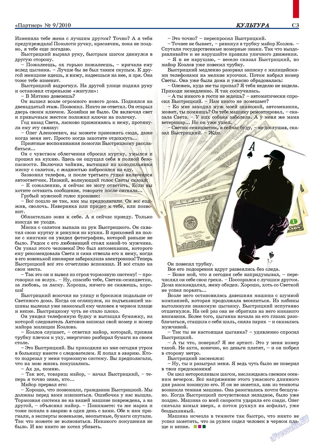 Партнер-север (журнал). 2010 год, номер 9, стр. 61
