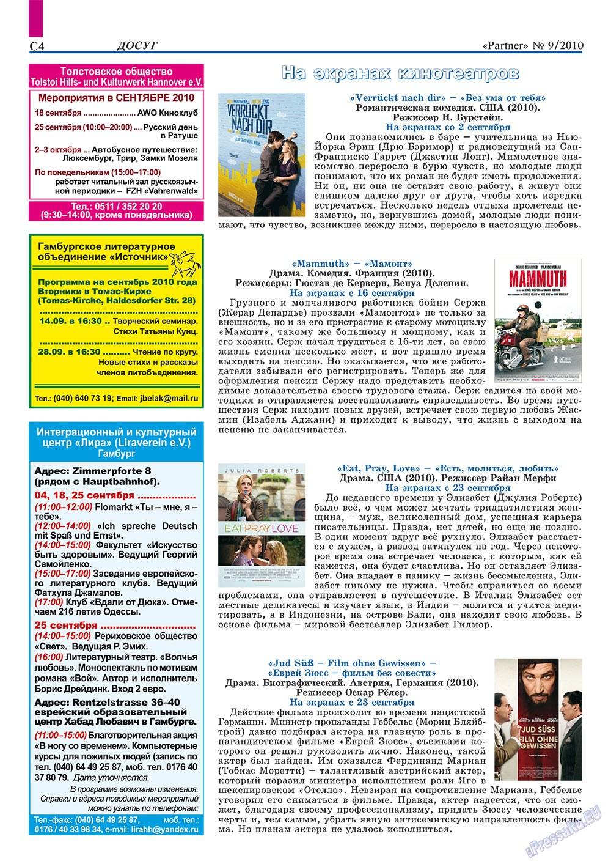 Партнер-север (журнал). 2010 год, номер 9, стр. 62