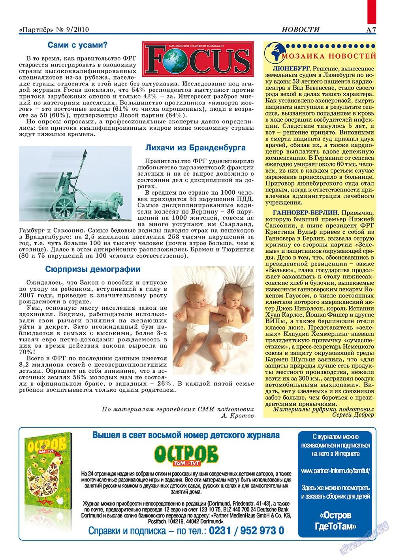 Партнер-север (журнал). 2010 год, номер 9, стр. 7