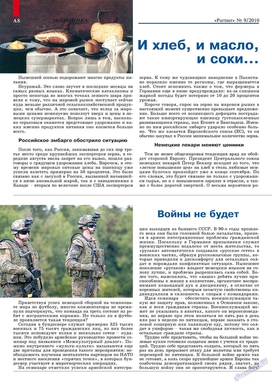 Партнер-север (журнал). 2010 год, номер 9, стр. 8