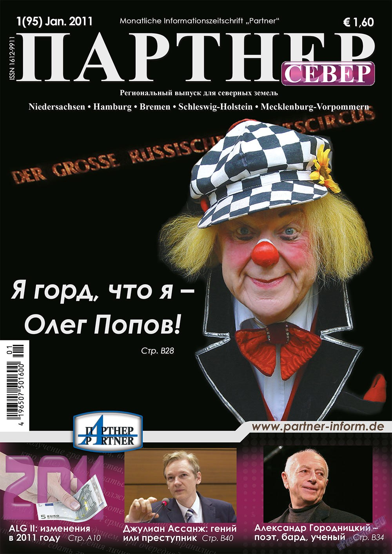 Партнер-север (журнал). 2011 год, номер 1, стр. 1