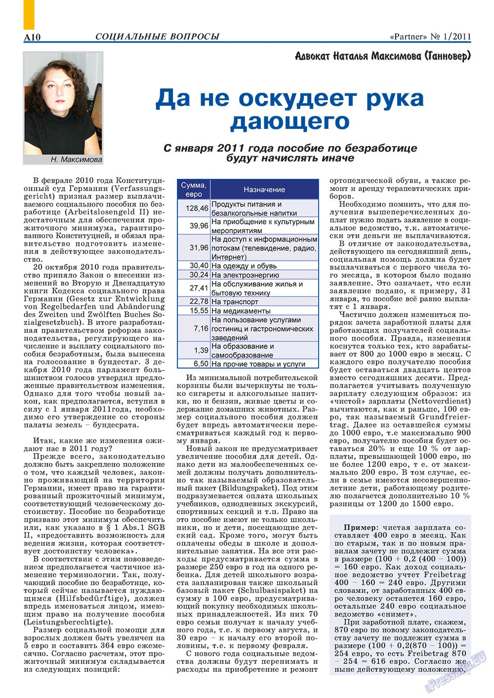 Партнер-север (журнал). 2011 год, номер 1, стр. 10