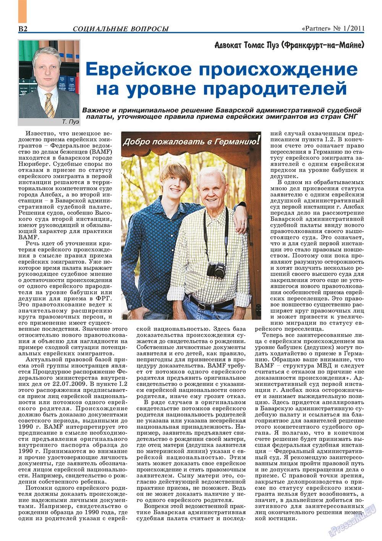 Партнер-север (журнал). 2011 год, номер 1, стр. 12