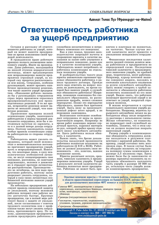 Партнер-север (журнал). 2011 год, номер 1, стр. 13