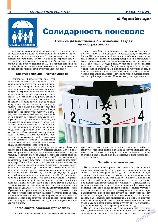 Партнер-север (журнал). 2011 год, номер 1, стр. 14