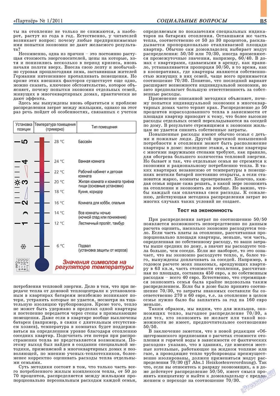 Партнер-север (журнал). 2011 год, номер 1, стр. 15
