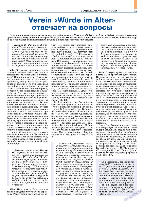 Партнер-север (журнал). 2011 год, номер 1, стр. 17