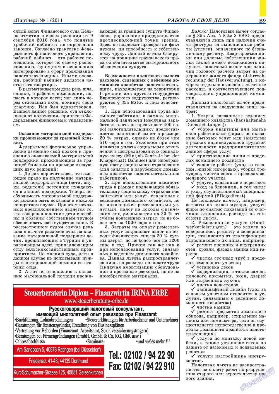 Партнер-север (журнал). 2011 год, номер 1, стр. 19
