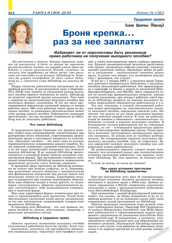 Партнер-север (журнал). 2011 год, номер 1, стр. 20