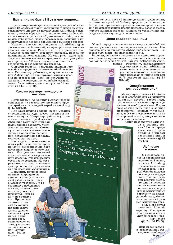 Партнер-север (журнал). 2011 год, номер 1, стр. 21