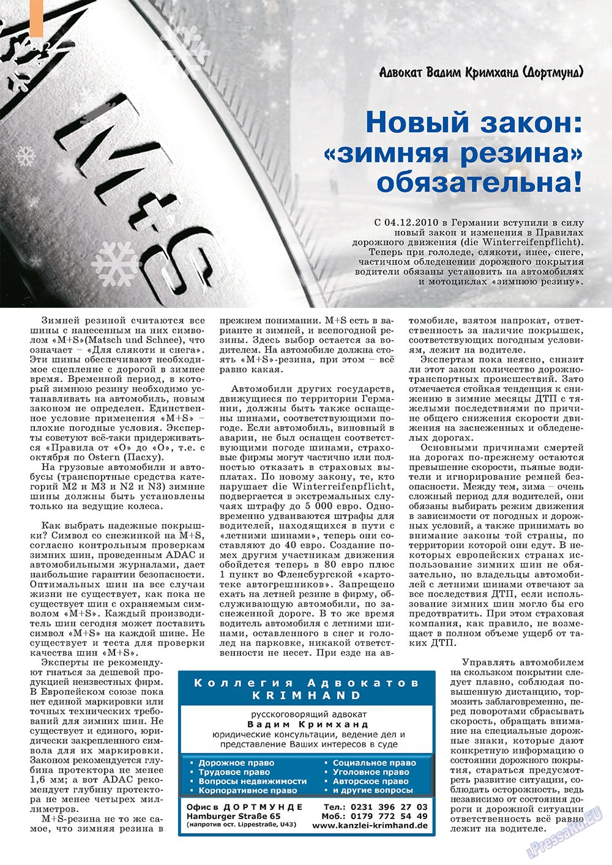 Партнер-север (журнал). 2011 год, номер 1, стр. 22