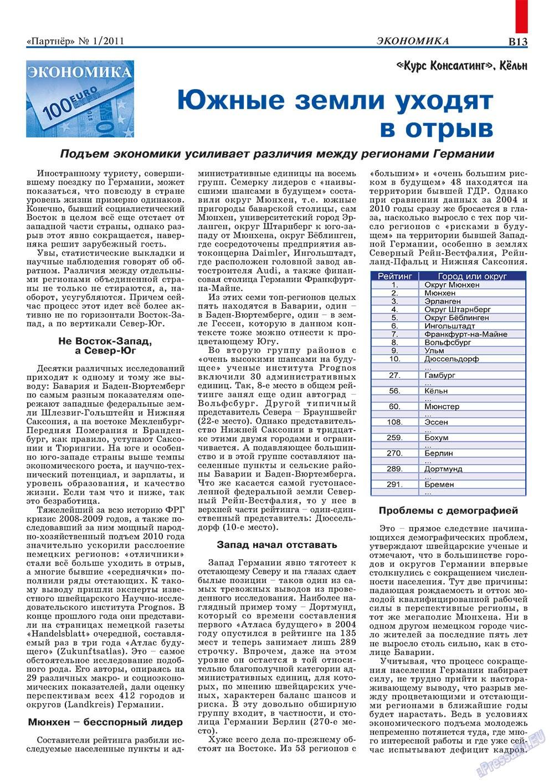 Партнер-север (журнал). 2011 год, номер 1, стр. 23