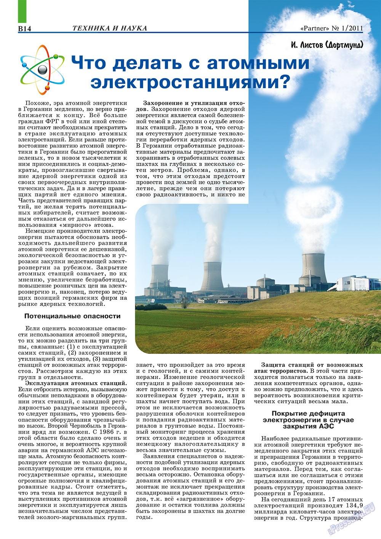 Партнер-север (журнал). 2011 год, номер 1, стр. 24