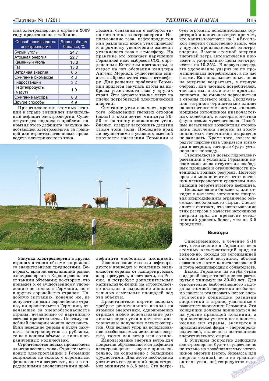 Партнер-север (журнал). 2011 год, номер 1, стр. 25