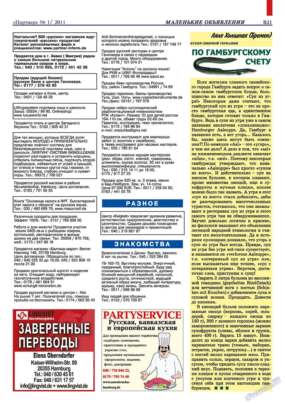 Партнер-север (журнал). 2011 год, номер 1, стр. 31