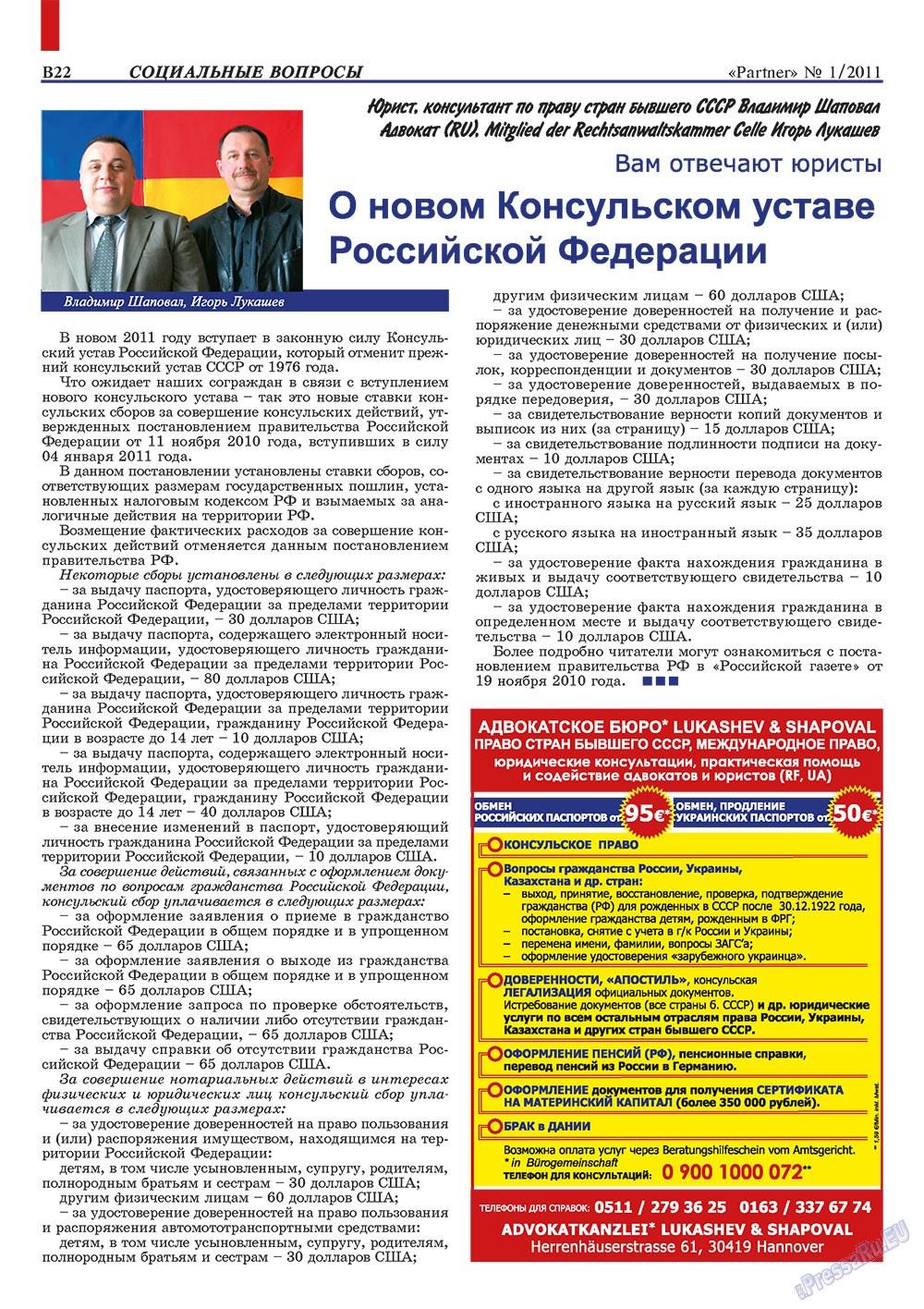 Партнер-север (журнал). 2011 год, номер 1, стр. 32