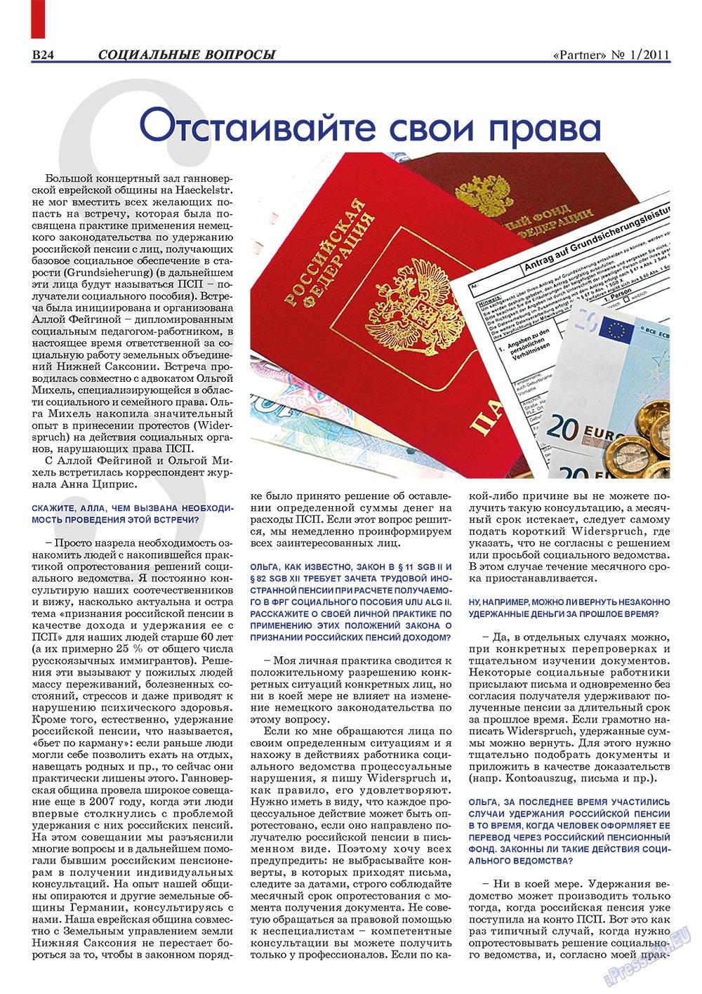 Партнер-север (журнал). 2011 год, номер 1, стр. 34