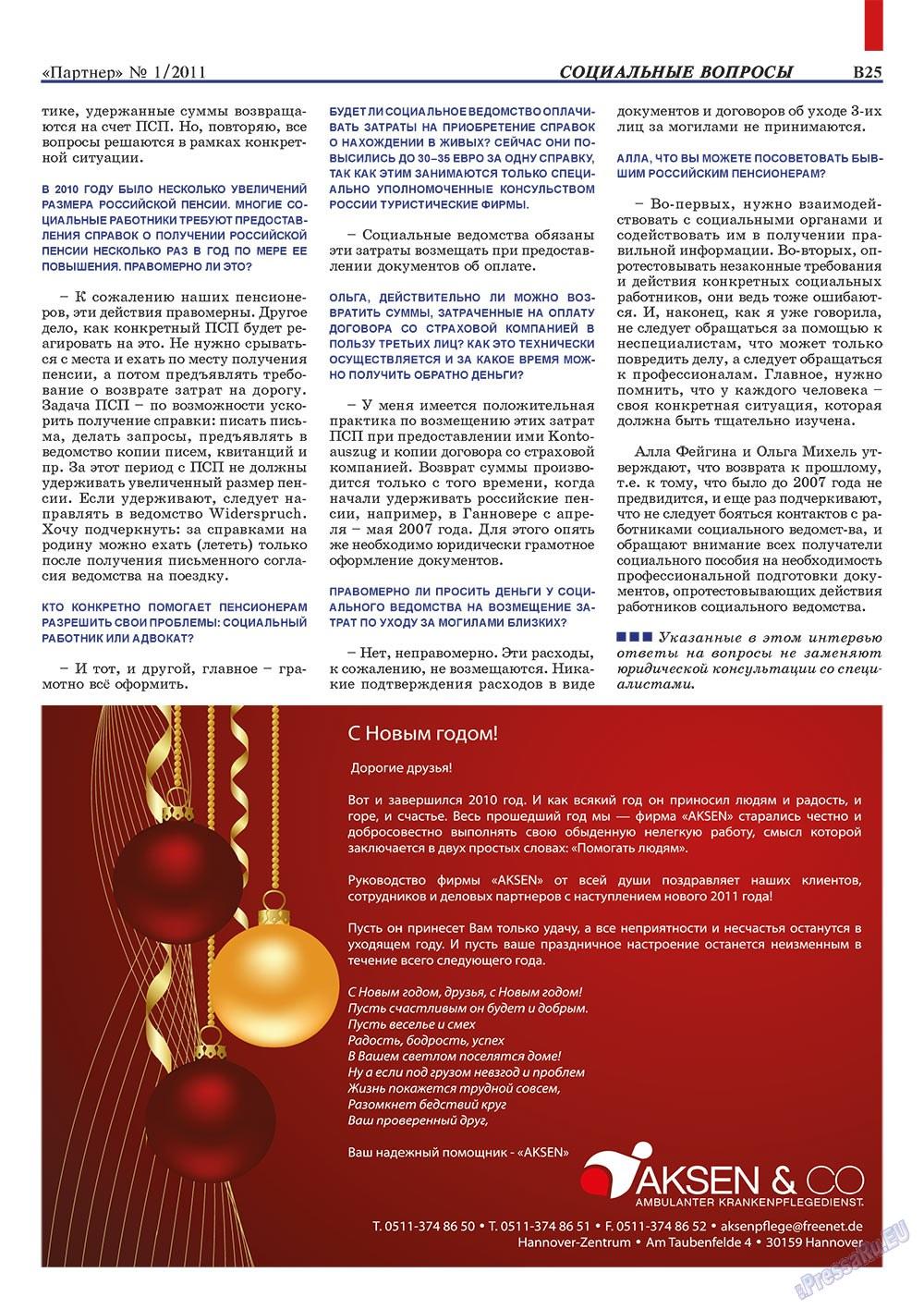 Партнер-север (журнал). 2011 год, номер 1, стр. 35