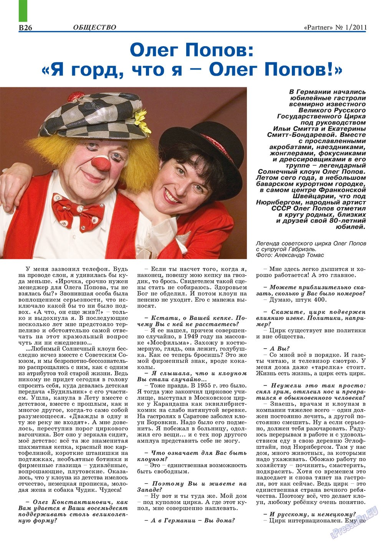 Партнер-север (журнал). 2011 год, номер 1, стр. 36