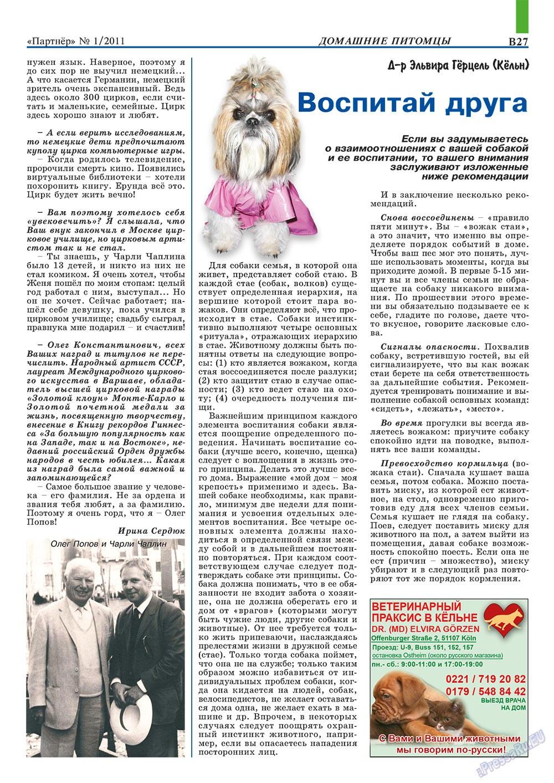 Партнер-север (журнал). 2011 год, номер 1, стр. 37