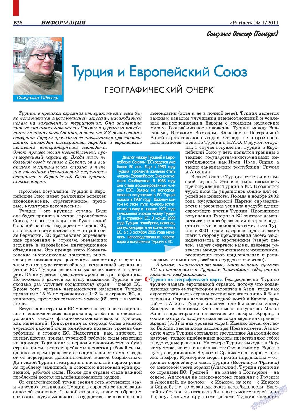 Партнер-север (журнал). 2011 год, номер 1, стр. 38