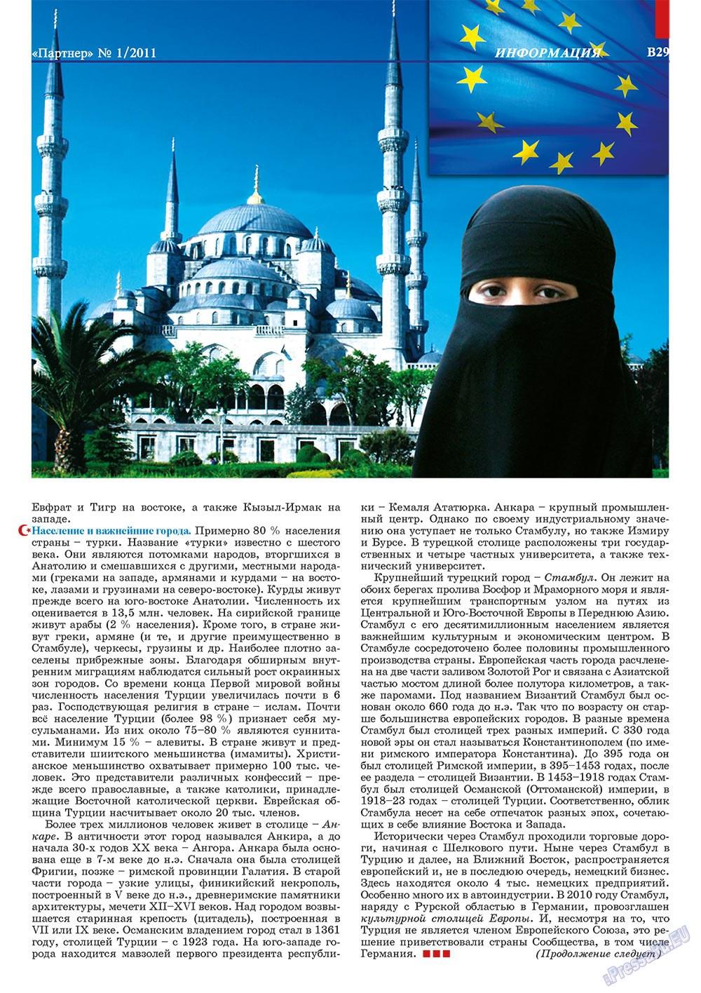 Партнер-север (журнал). 2011 год, номер 1, стр. 39