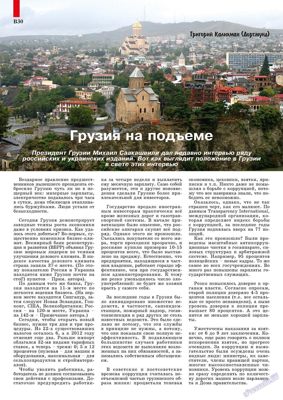 Партнер-север (журнал). 2011 год, номер 1, стр. 40