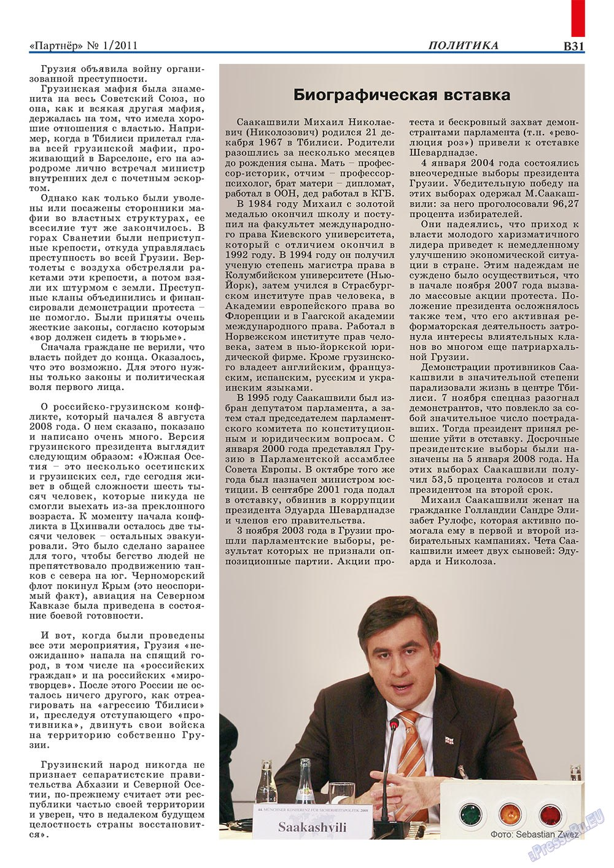 Партнер-север (журнал). 2011 год, номер 1, стр. 41