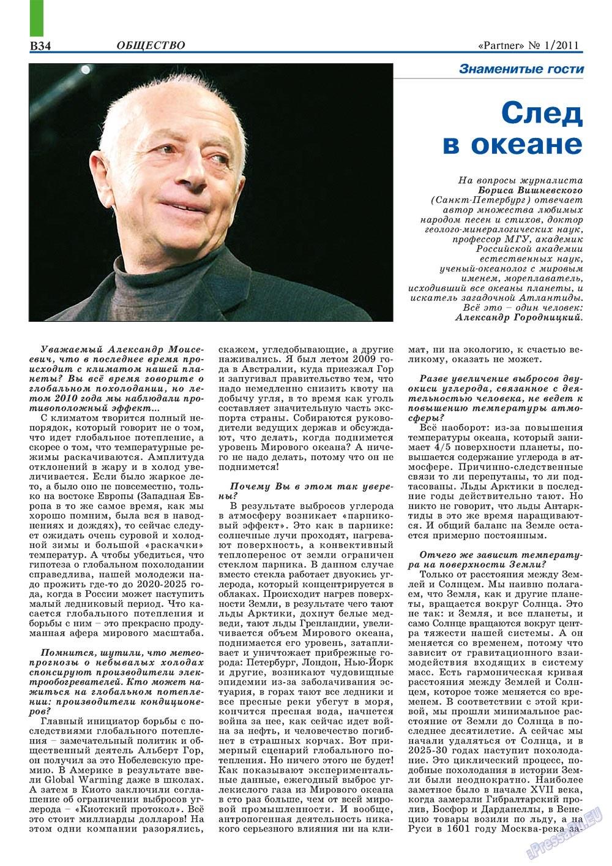 Партнер-север (журнал). 2011 год, номер 1, стр. 44