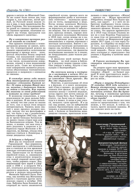 Партнер-север (журнал). 2011 год, номер 1, стр. 45