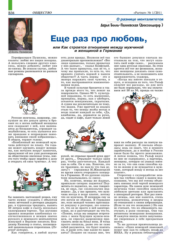 Партнер-север (журнал). 2011 год, номер 1, стр. 46