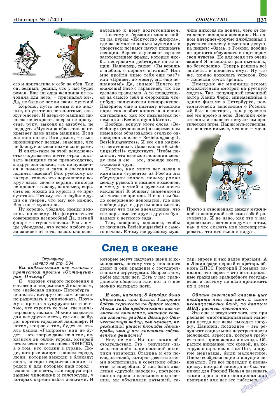 Партнер-север (журнал). 2011 год, номер 1, стр. 47