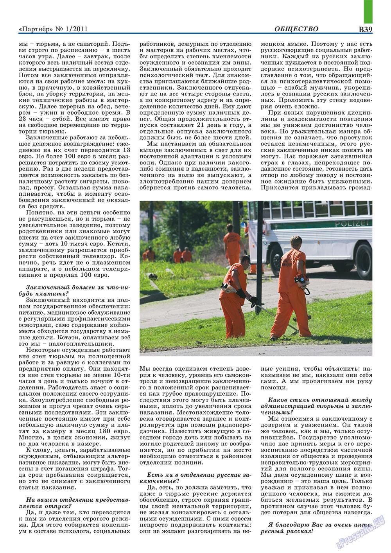Партнер-север (журнал). 2011 год, номер 1, стр. 49