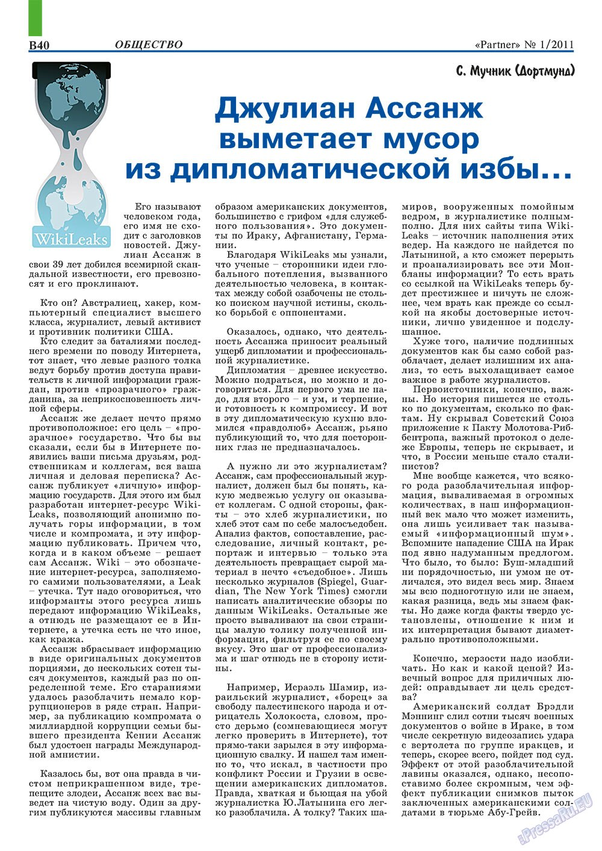 Партнер-север (журнал). 2011 год, номер 1, стр. 50