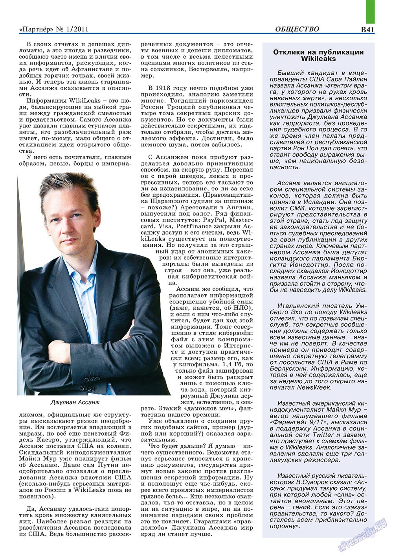 Партнер-север (журнал). 2011 год, номер 1, стр. 51