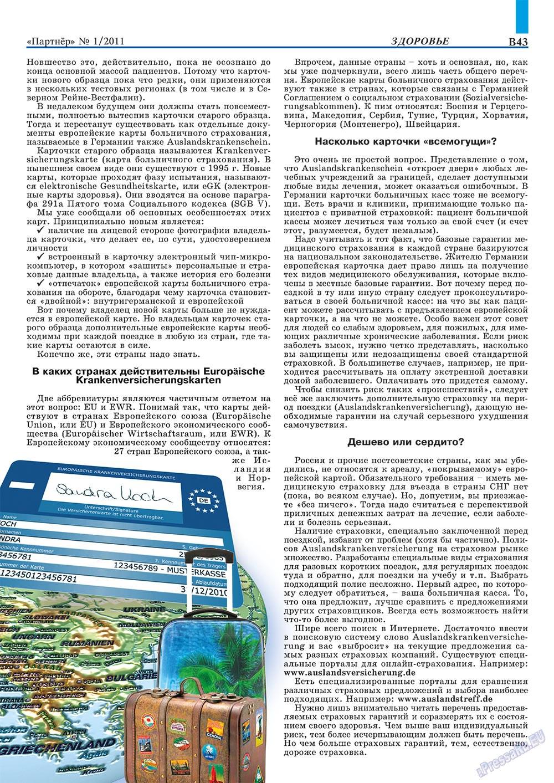 Партнер-север (журнал). 2011 год, номер 1, стр. 53
