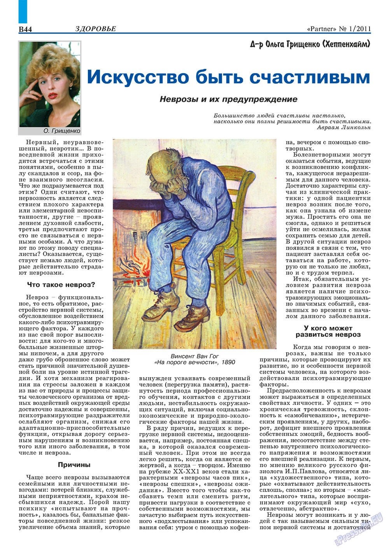 Партнер-север (журнал). 2011 год, номер 1, стр. 54