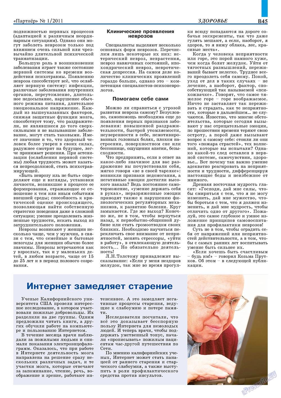 Партнер-север (журнал). 2011 год, номер 1, стр. 55