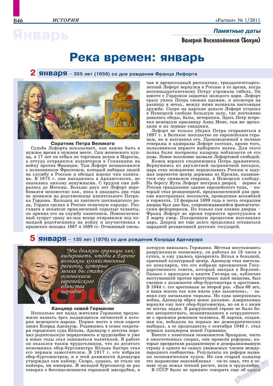 Партнер-север (журнал). 2011 год, номер 1, стр. 56