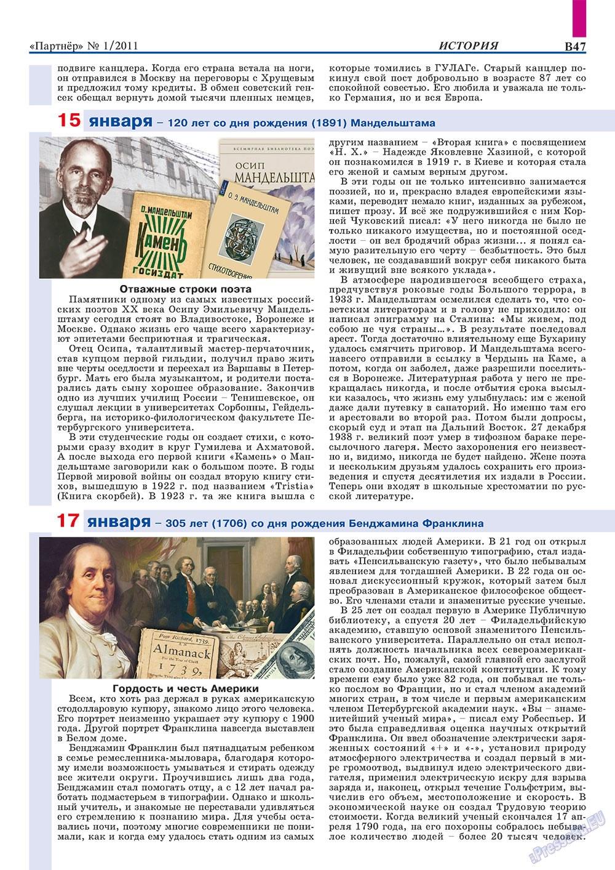 Партнер-север (журнал). 2011 год, номер 1, стр. 57