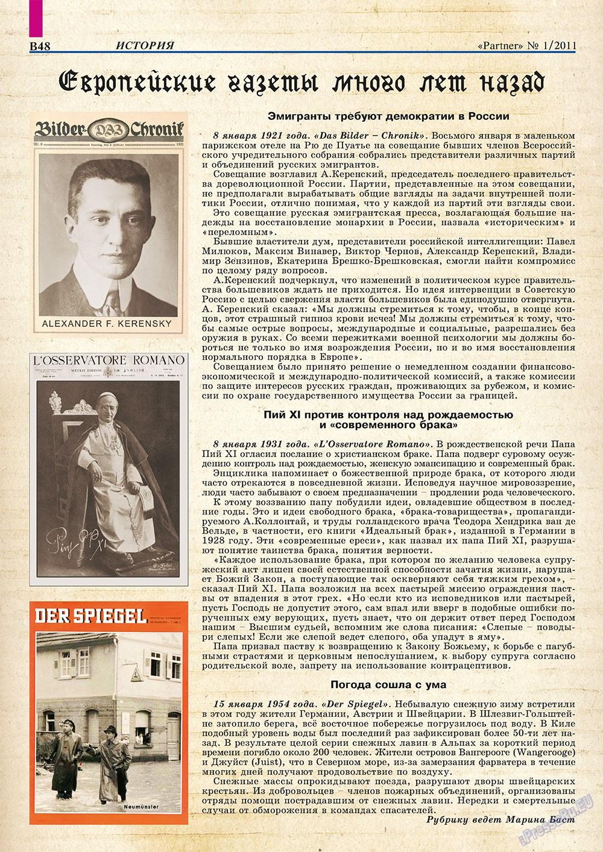Партнер-север (журнал). 2011 год, номер 1, стр. 58