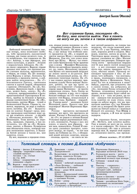 Партнер-север (журнал). 2011 год, номер 1, стр. 59