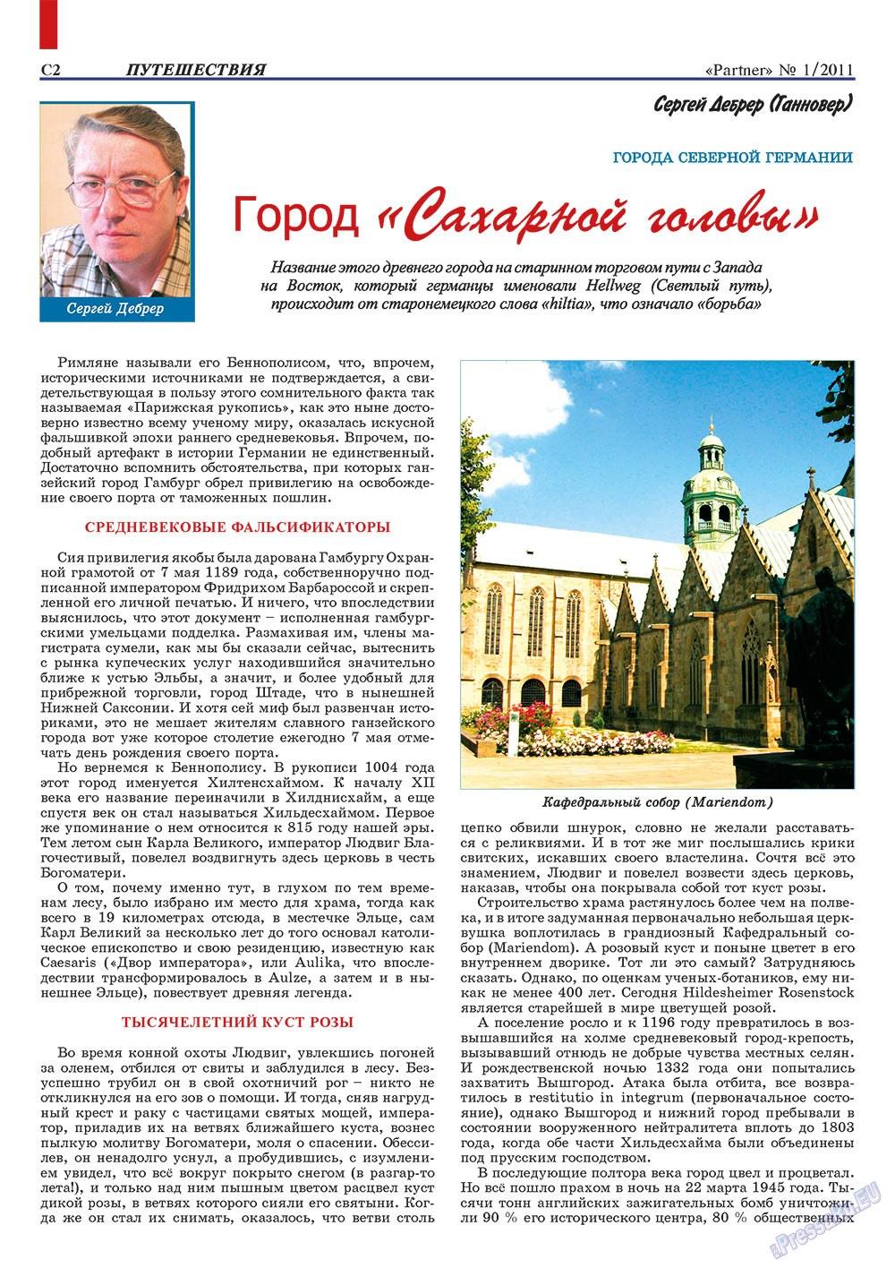 Партнер-север (журнал). 2011 год, номер 1, стр. 60