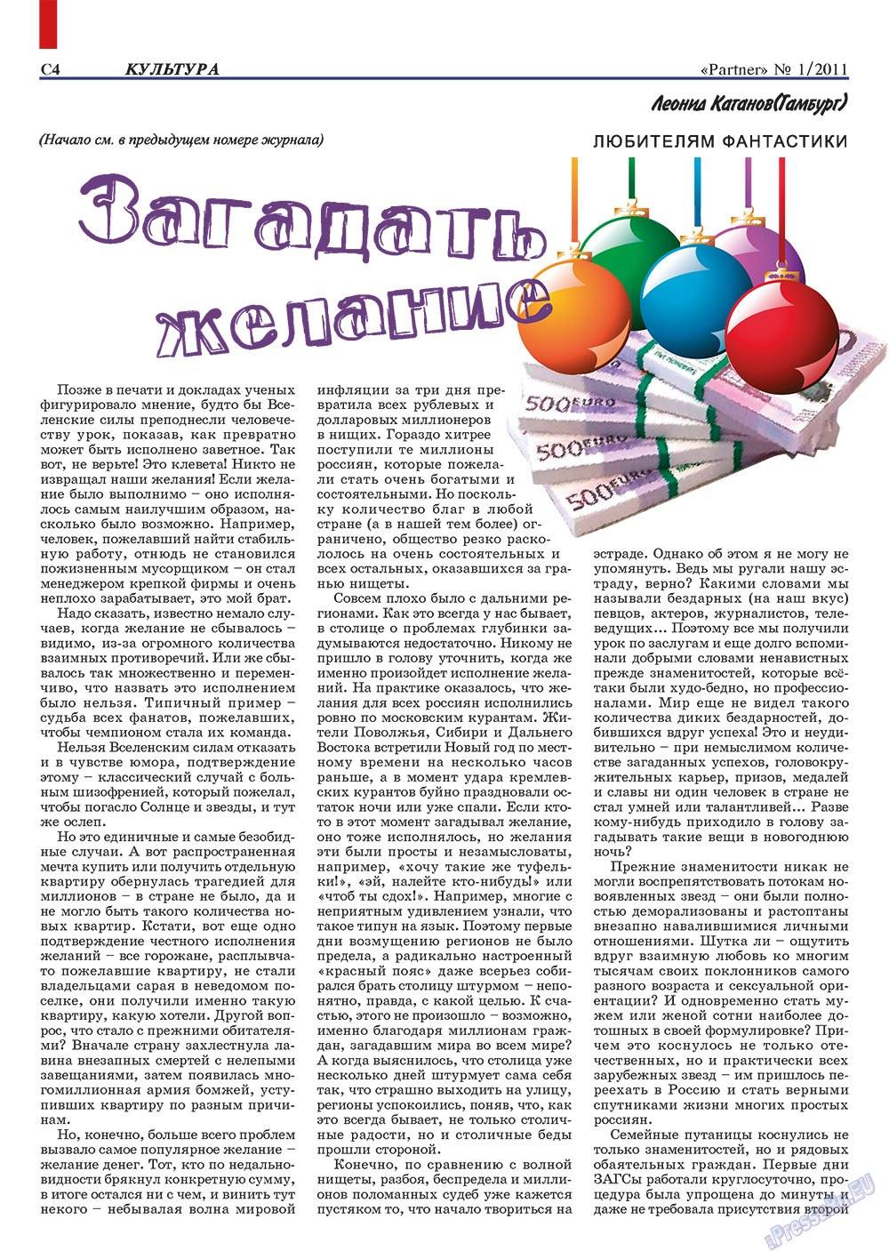 Партнер-север (журнал). 2011 год, номер 1, стр. 62