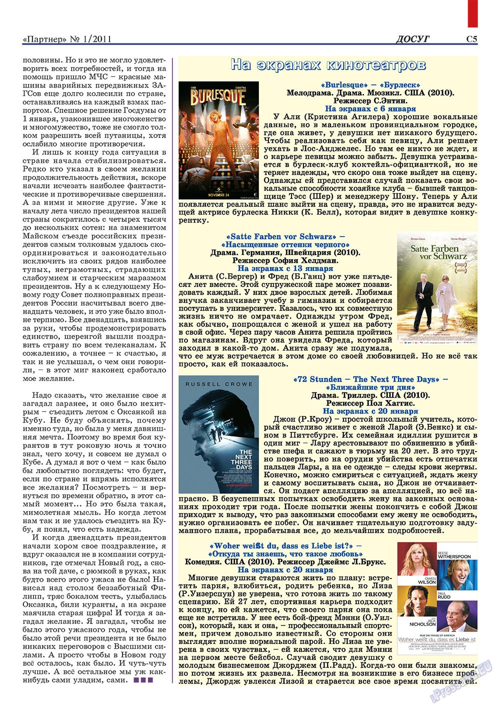 Партнер-север (журнал). 2011 год, номер 1, стр. 63
