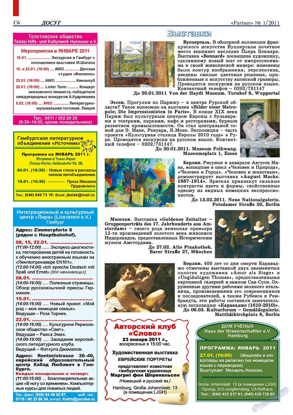 Партнер-север (журнал). 2011 год, номер 1, стр. 64