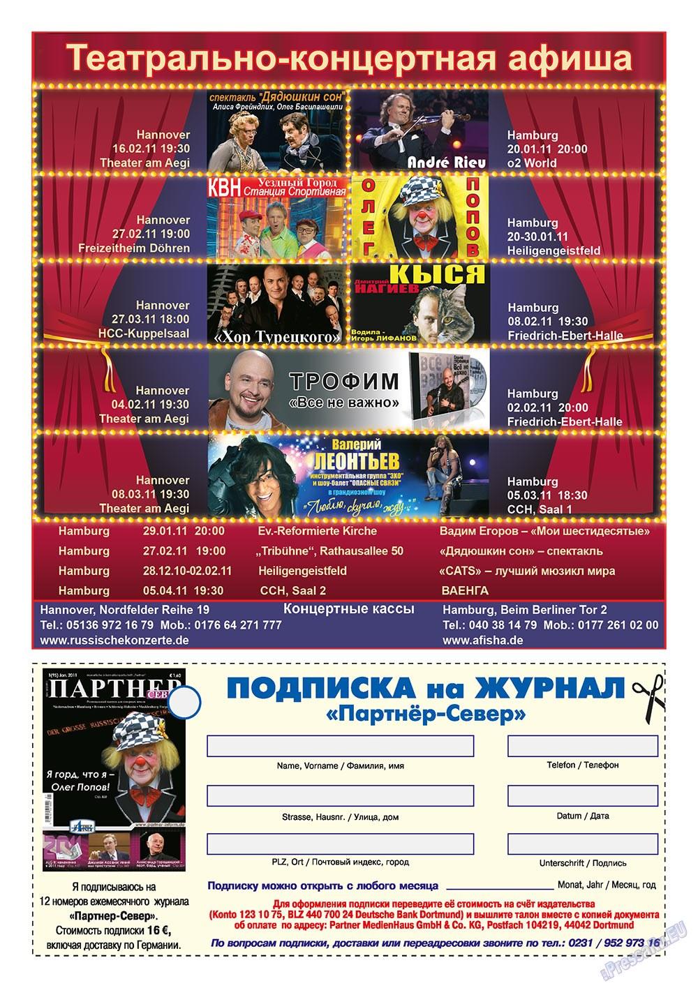 Партнер-север (журнал). 2011 год, номер 1, стр. 65