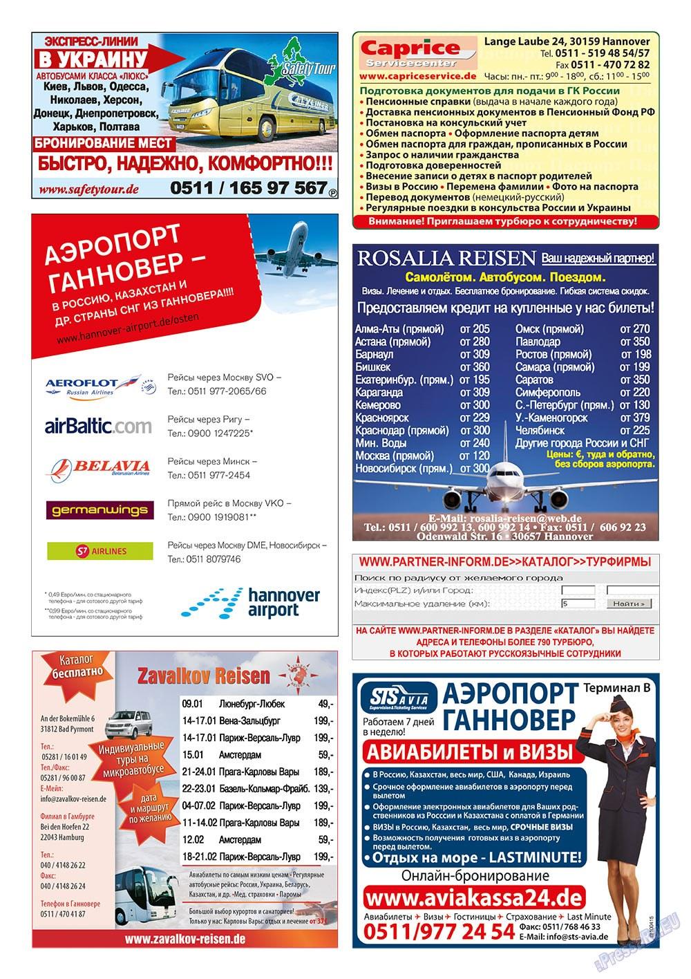 Партнер-север (журнал). 2011 год, номер 1, стр. 68